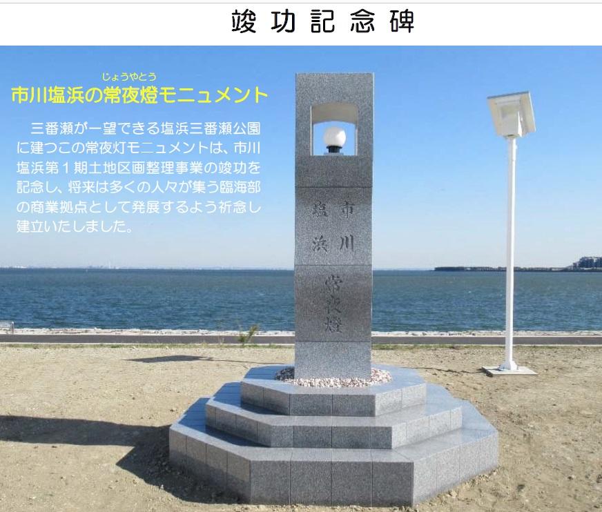 竣工記念碑